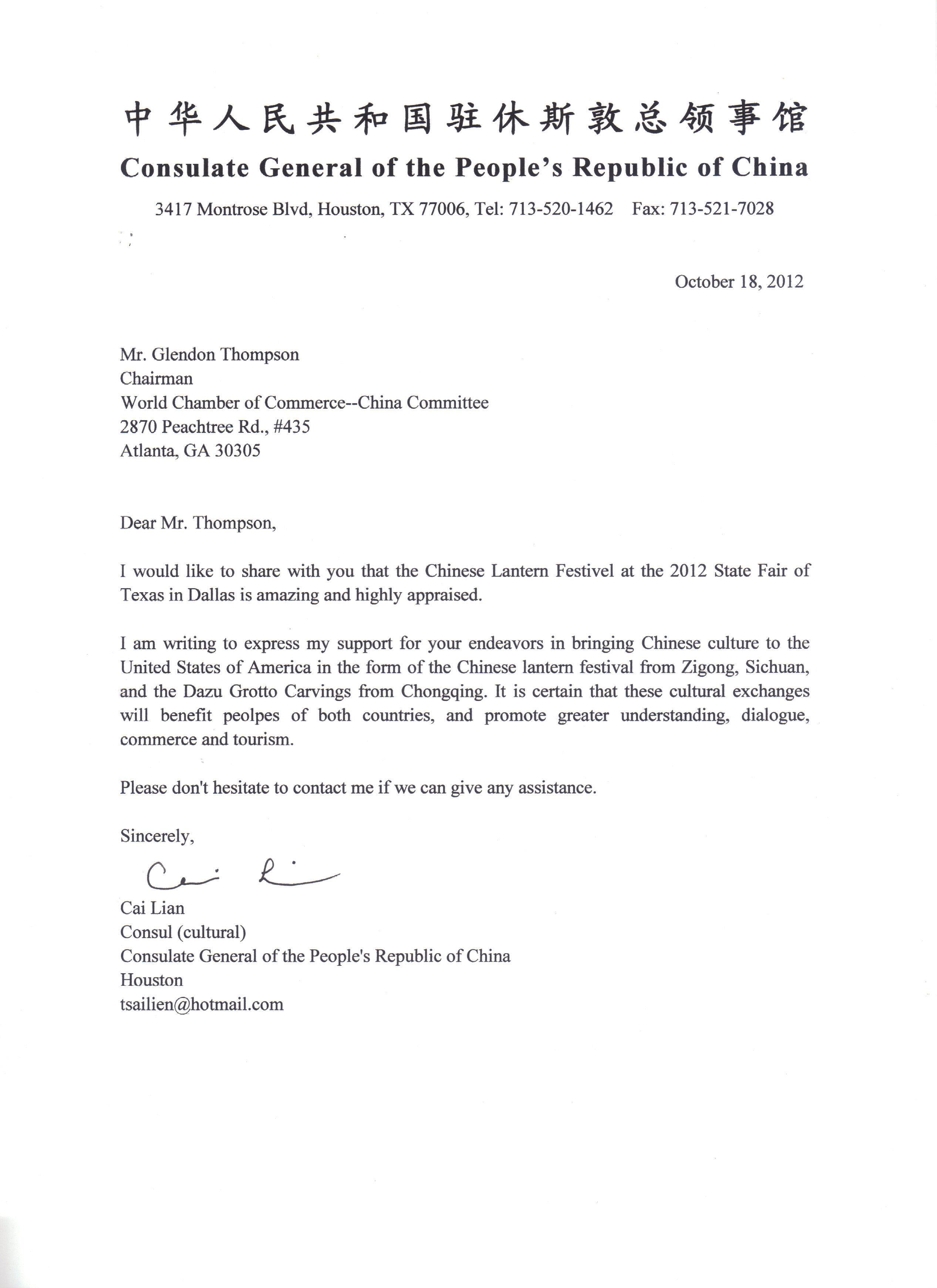 China Visa Invitation Letter is adorable invitation layout